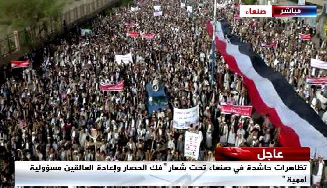 Watch Mass Demonstration against Saudi in Sanna