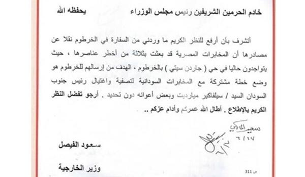 Photo of Saudileaks: Cairo, Khartoum Plot to Assassinate South Sudan President