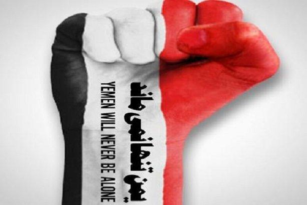 Photo of Mashhad hosts conference on Yemen