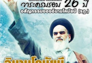 Photo of Thailand to host conference on Imam Khomeini (RA)