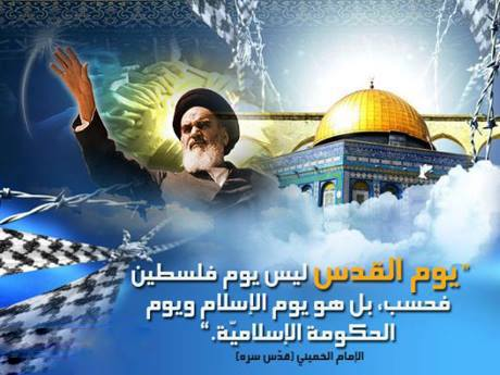 Photo of Importance of 'Quds Day' From Viewpoint of Imam Khomeini