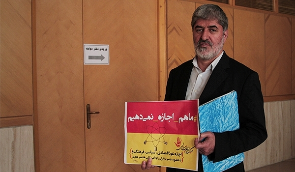 Photo of Iranian MPs Join '#We-Don't-Allow-It-Either' Campaign