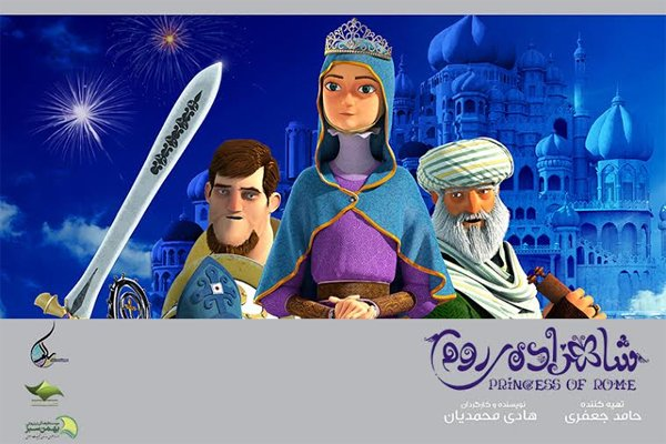 Photo of Iran Animation 'Princess of Rome' hits screens in England