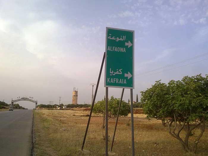 Kefraya_Fouaa