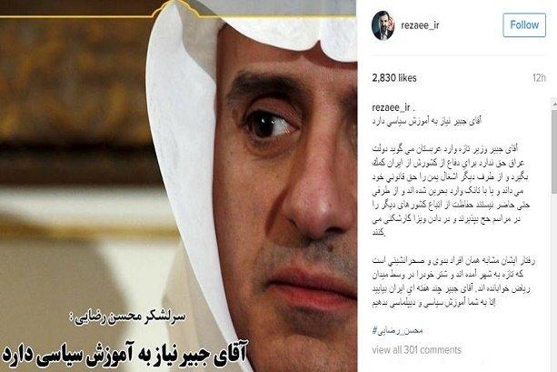 Photo of IRGC former gen. says Saudi FM needs 'political education'