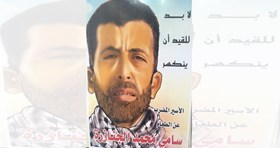 Photo of Palestinian hunger-striker's health takes turn for worse