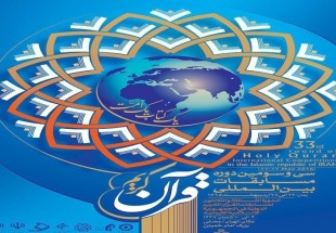 Photo of Draw for 33rd Iran's Int'l Quran contest to be held