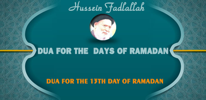 Photo of Dua of 13th day of Ramadan from the voice of Sayyed Fadlallah