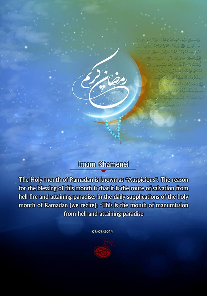 Photo of Leader of Islamic Ummah Imam Khamenei: Ramadan is the route of salvation from the hell fire