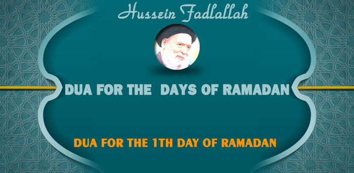 Photo of Dua of 1th day of Ramadan from the voice of Sayyed Fadlallah