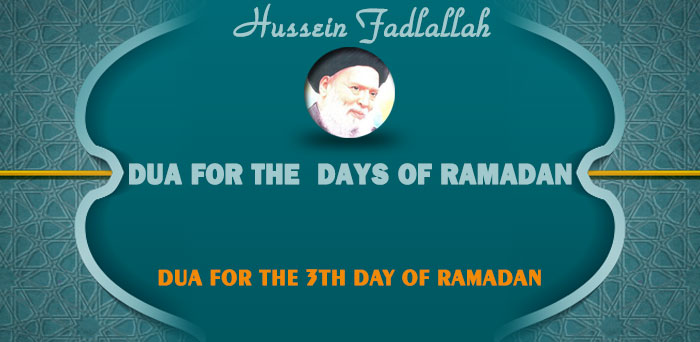 Photo of Dua of 3th day of Ramadan from the voice of Sayyed Fadlallah