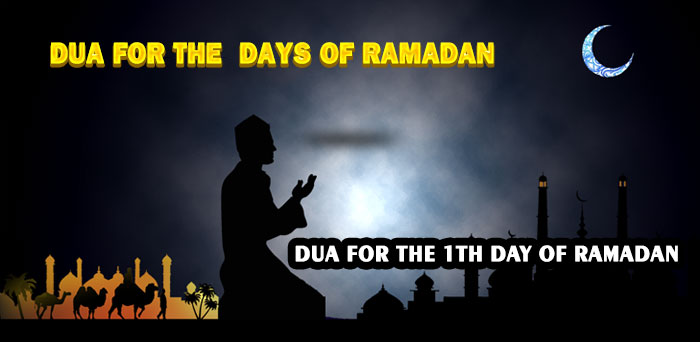 Photo of DUA FOR THE 1TH DAY OF RAMADAN