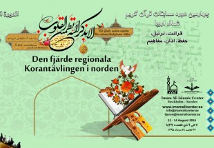 Photo of '4th Quran Competition of Northern Europe'