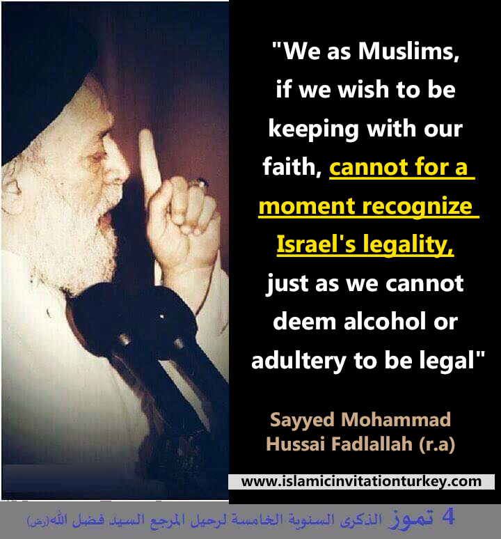 "Photo of Sayyed Fadlallah (r.a), ""A Muslim cannot for a moment recognize Israel's legality,"""