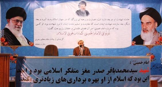 Photo of Al-Sadr's works slipped into oblivion: Ayatollah Araki