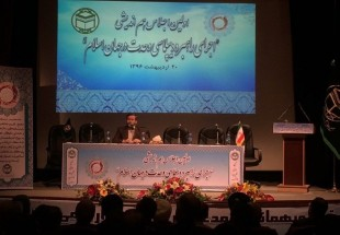 Photo of Conf. on Strategy of Unity Diplomacy in World of Islam kicks off