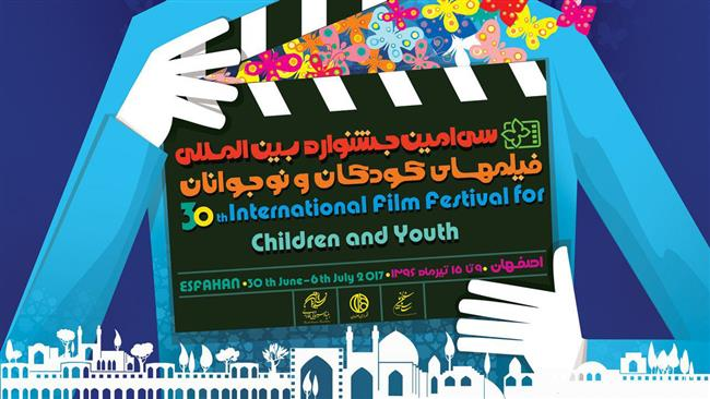 Photo of 40 countries to attend Iran's children film festival in Esfahan