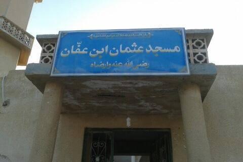 Photo of Respecting Prophet's (PBUH) Sahabah: Masjid Uthman bin Affan (ra) in Iran's Bushehr Province