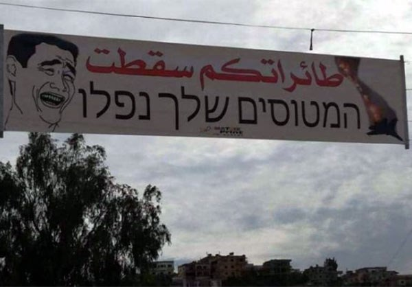 Photo of Lebanese Banner at Border with Israel: Your Plane Was Shot Down