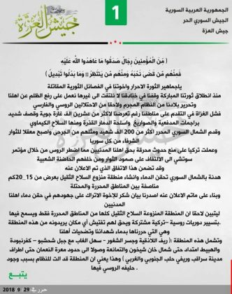 Photo of Largest terrorist group in southern Idlib rejects buffer zone agreement