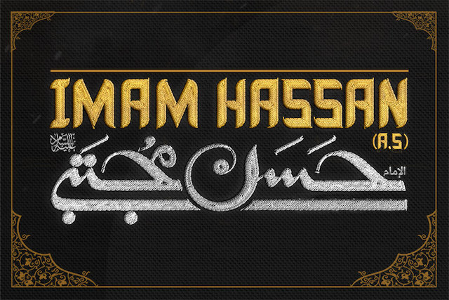Photo of Hazrat Imam Hassan (a.s.) prevented the Islamic movement from entering contaminated channel of sultanate