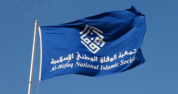 Photo of Al-Wefaq: Netanyahu Must Know His Probable Visit Would Be Confronted by All Bahrainis