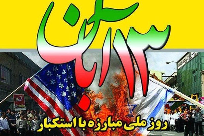 Photo of Iranian students to be informed of US' hostile policies