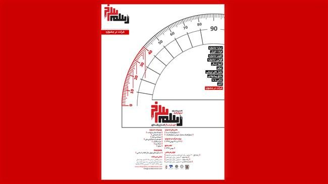 Photo of Iran holds 1st infographic contest on Revolution achievements