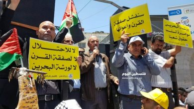 Photo of Palestinians Protest in Occupied West Bank against Bahrain's Conference