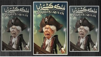 Photo of Iran holds Pirates of the Queen exhibit amid UK tensions