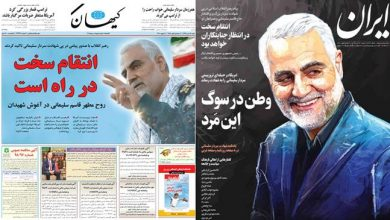 Photo of Iranian media react to Quds Force chief assassination