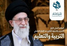 Photo of Fourth conference on innovation and ijtihad from the perspective of Imam Ayatollah Khamenei