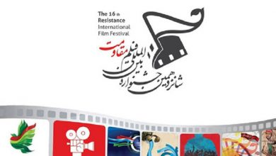 Photo of Iran's Resistance International Film Festival opens for entries