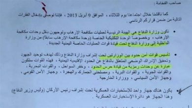 Photo of Yemen's al-Masirah TV publishes documents disclosing US interference in Arab country