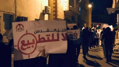 Photo of Bahrainis rally against Manama regime's normalization deal with zionist regime